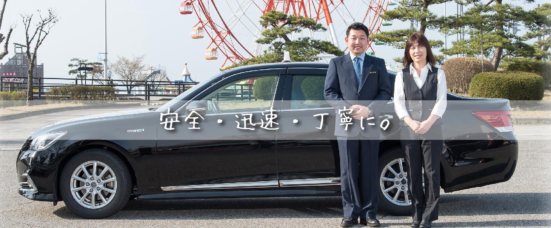 タクシー・貸切バス【オレンジハ...